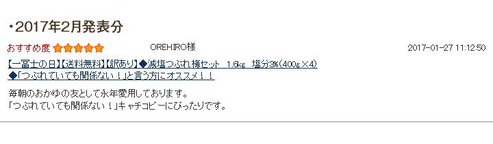 レビュー賞2月