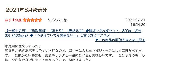 レビュー賞8月